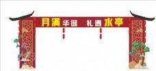 传统节日中秋节国庆节活动门头图片