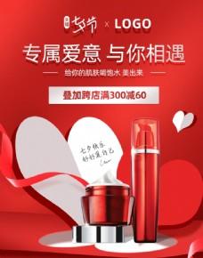 美容护肤彩妆促销优惠淘宝海报图片
