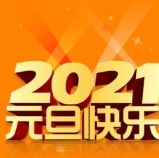 2021元旦快乐艺术字图片