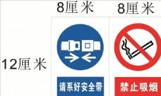 禁止吸烟系好安全带图片