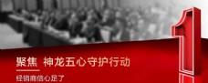 红色会议微信宣传封面图片