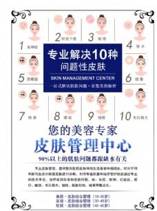美容机构海报图片