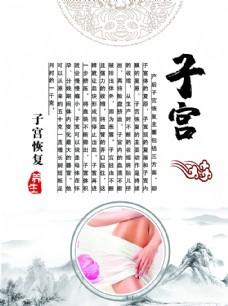 子宫保养海报图片