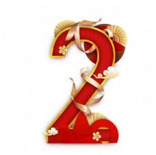国韵新年数字2图片