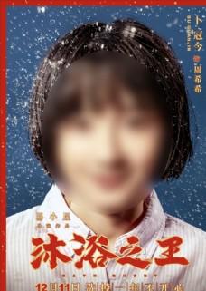 电影沐浴之王卜冠今海报图片