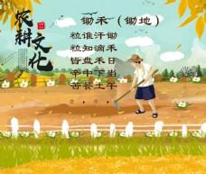 农耕文化图片