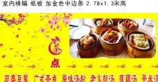 茶点餐厅饮食餐厅店面梅花广式茶图片