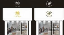 女装店门头logo设计图片