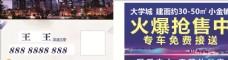 锦悦城名片图片