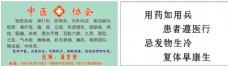 中医协会中医名片图片