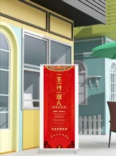 中国风喜庆中式婚礼结婚易拉宝图片