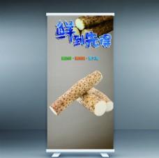 农贸宣传易拉宝图片