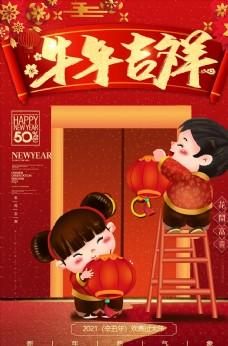 挂灯笼喜庆过年牛年新年海报图片