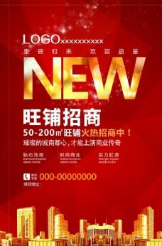红色背景旺铺招商海报图片
