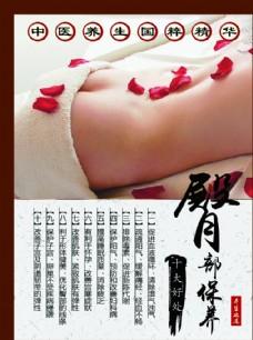 臀部保养海报图片