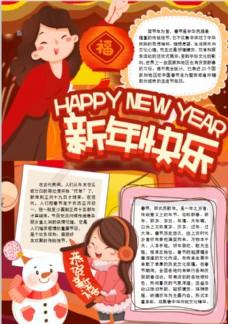新年小报图片