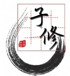 子修logo图片