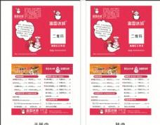 蜜雪冰城奶茶规范价格单加微信定图片