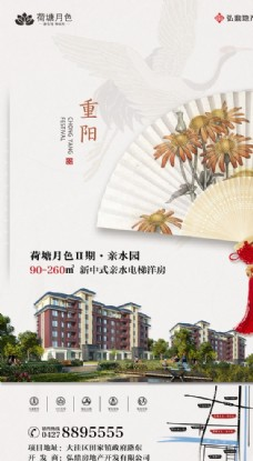 新中式房地产重阳节微信页宣传图片