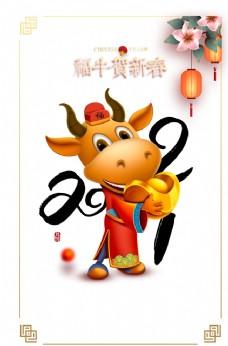 福牛贺新春艺术字手绘牛年元素图图片