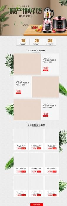 家电家具促销活动首页设计图片