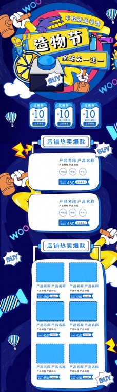 淘宝蓝色促销活动首页设计图片