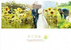 黄花情愿时尚浪漫婚纱相册模板图片