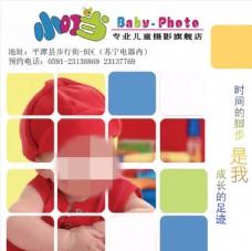 新版宝宝幻幼儿少年相册模板图片