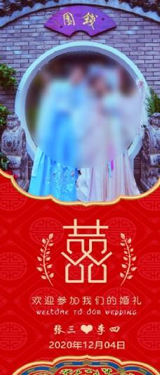 婚庆易拉宝图片