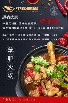 美食啤酒鸭火锅海报图片