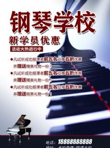 钢琴海报钢琴学校图片