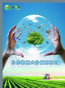 新景象生物生态海报图片