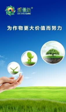 生态生物海报图片