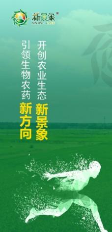 新景象生态海报图片