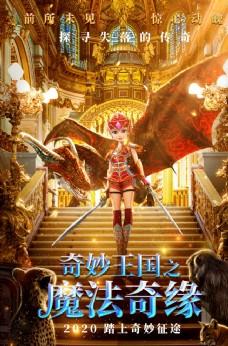 奇妙王国之魔法奇缘海报分层图片