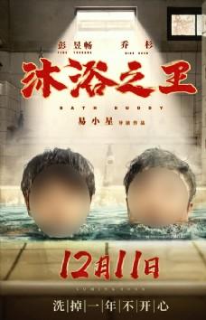 沐浴之王图片