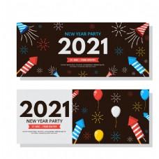 2021新年横幅图片