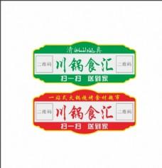 餐盒设计餐盒标签腰封餐盒图片