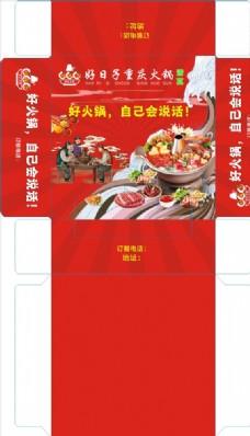 重庆火锅纸抽图片