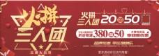 感恩节火拼三人团喷绘广告宣传图片