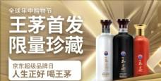 白酒banner海报图片