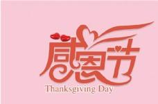感恩节活动图片