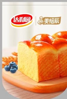 达利园美焙辰面包好吃有料新鲜到图片