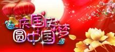 中国梦国庆节海报图片