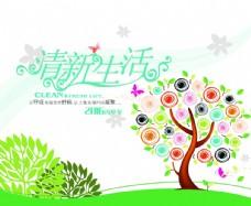 清新生活海报图片