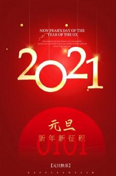 2021年图片