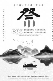 中元节海报打开彩色图片