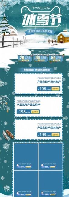 淘宝冰雪节促销活动首页设计图片