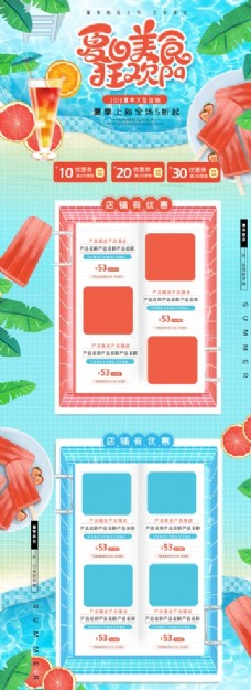 夏日美食促销活动首页设计图片