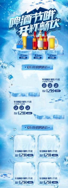 冰爽夏日促销活动首页设计图片